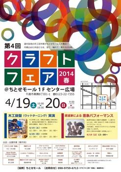 craftfair-flyer.jpg